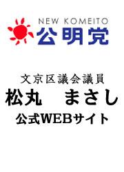 公明党 文京区議会議員 松丸まさし公式WEBサイト
