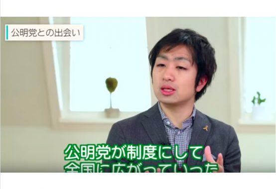 「識者が語る公明党」 社会起業家・駒崎弘樹氏