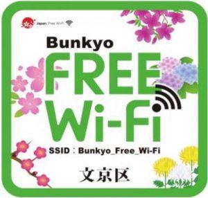 文京区Free Wi-Fi