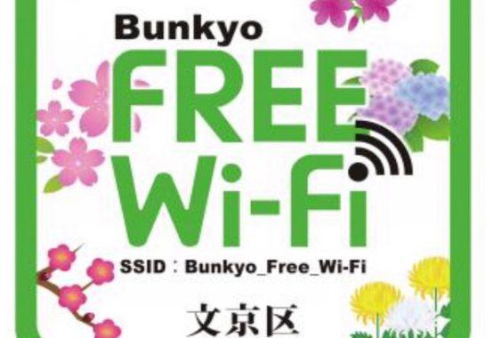 文京区FreeWi-Fi