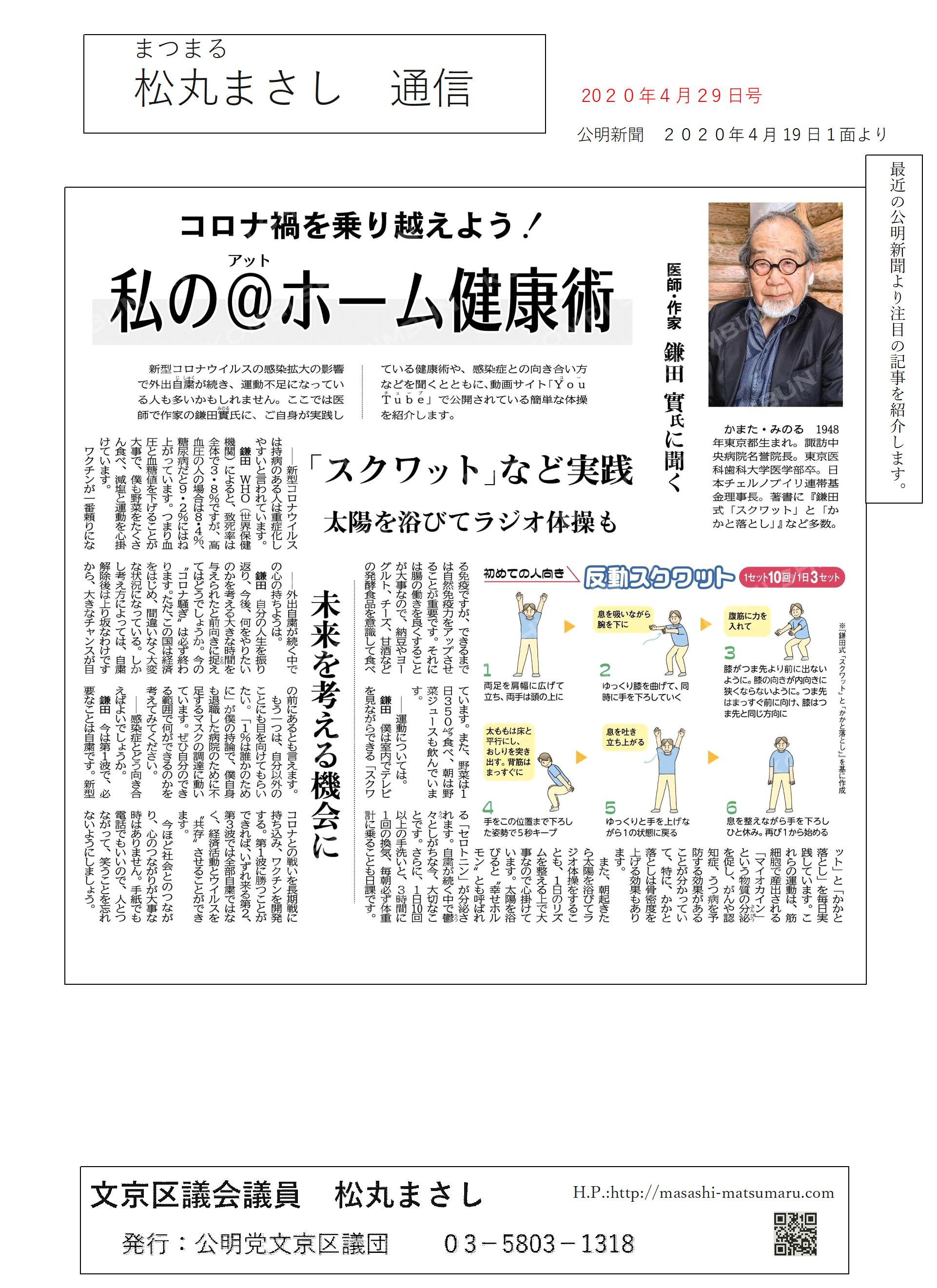 公明新聞0429